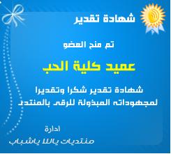 award_3ameed.png