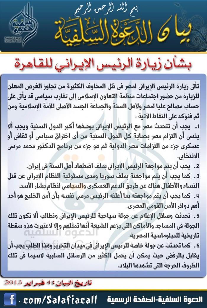 بيان من الدعوة السلفية بشأن زيارة الرئيس الإيرانى للقاهرة.jpg