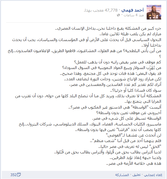 أحمد فهمي وجذور المشكلة في مصر.png