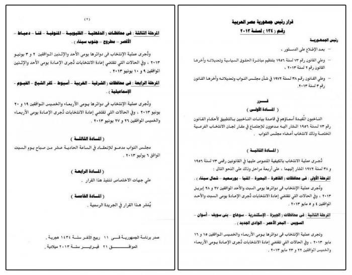 بيان صحفى من رئاسة الجمهورية يحدد موعد الانتخابات البرلمانية 2013.jpg