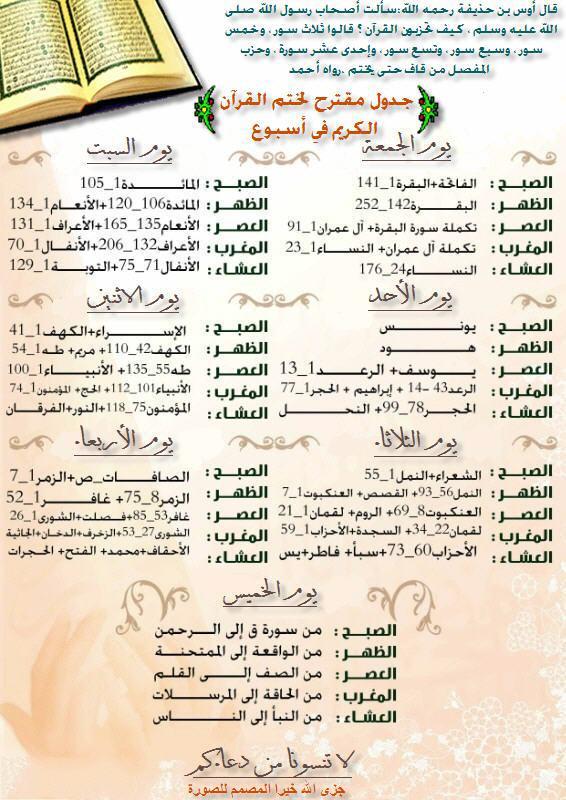 جدول مفتوح لختم القرآن الكريم في اسبوع.jpg