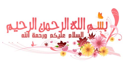 صوره_صور_بسمله_وخاتمه_للمواضيع_1.png