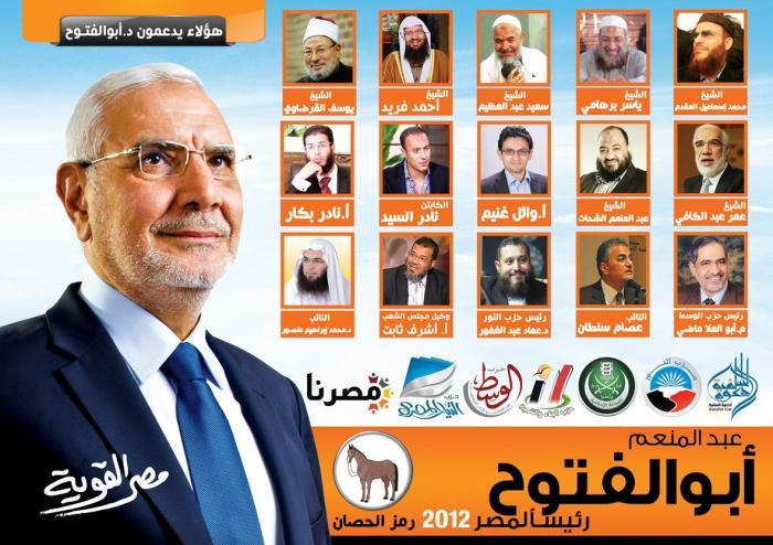 كيانات وأحزاب وشخصيات عامه وحركات وعلماء يدعمون جميعاً الدكتور عبد المنعم أبو الفتوح رئيساً لمصر.jpg