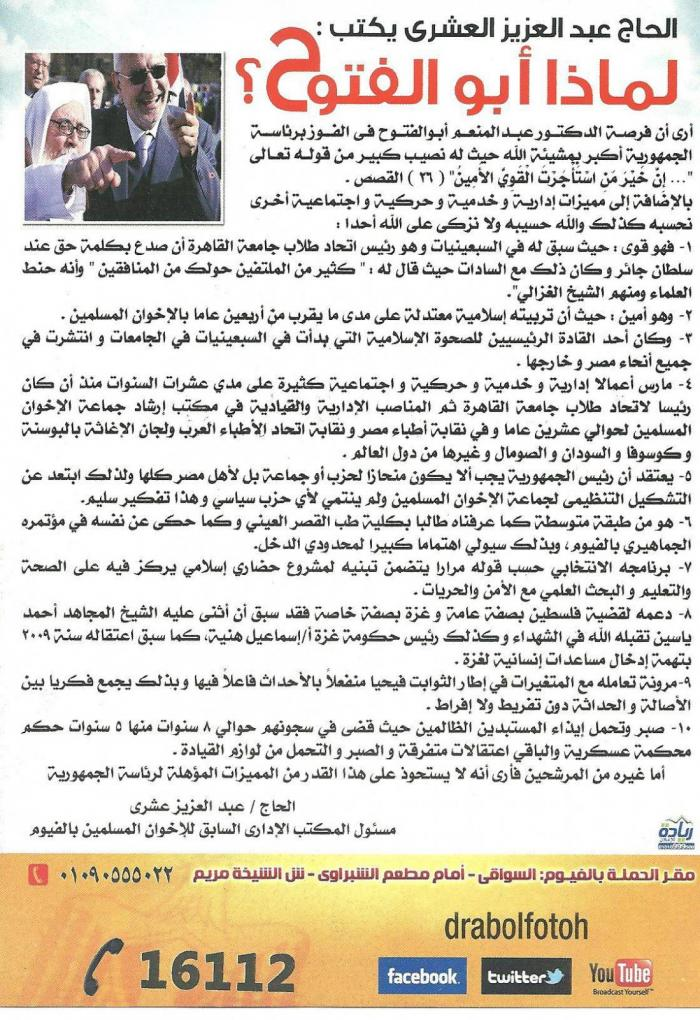 الحاج  عبدالعزيز العشري مدير المكتب الإداري والقيادي البارز السابق في جماعة الاخوان المسلمين بالفيوم يعلن أسباب تأييده للدكتور  ابو الفتوح.jpg
