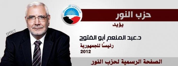 تأييد حزب النور للدكتور عبد المنعم أبو الفتوح.jpg