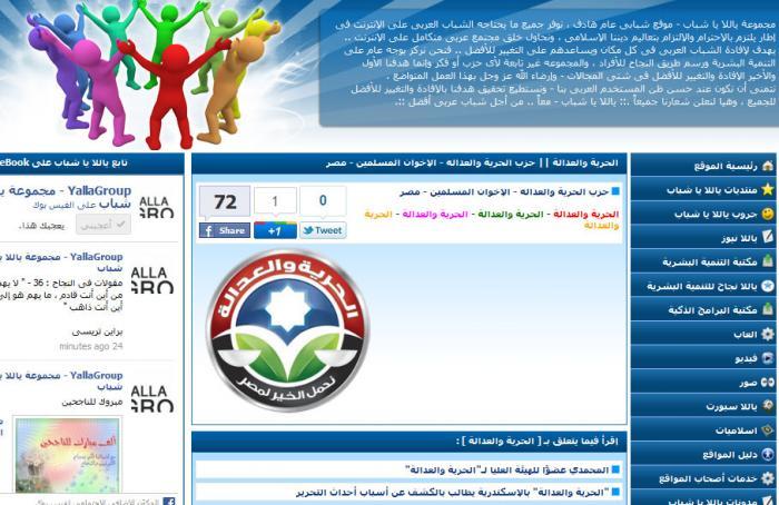 حزب الحرية والعداله 17-07-2011.jpg