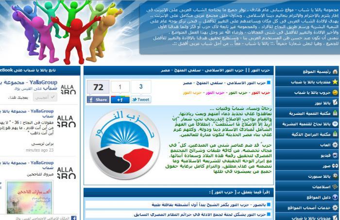 حزب النور 17-07-2011.jpg