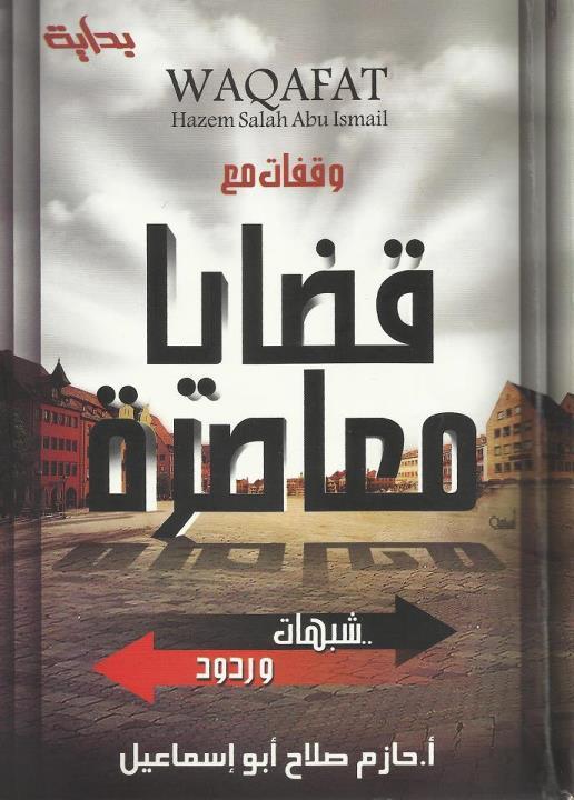 كتاب وقفات مع قضايا معاصرة - حازم صلاح أبو إسماعيل.jpg