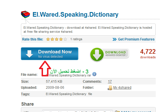 el wared speaking dictionary