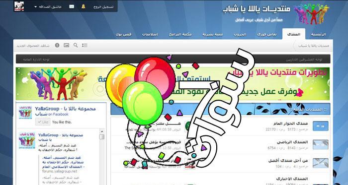 ذكرى تأسيس ياللا يا شباب 2013.jpg