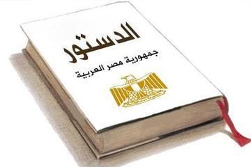الدستور المصري.jpg