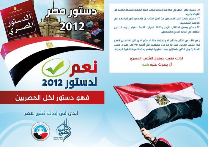 نعم لدستور مصر 2012.jpg