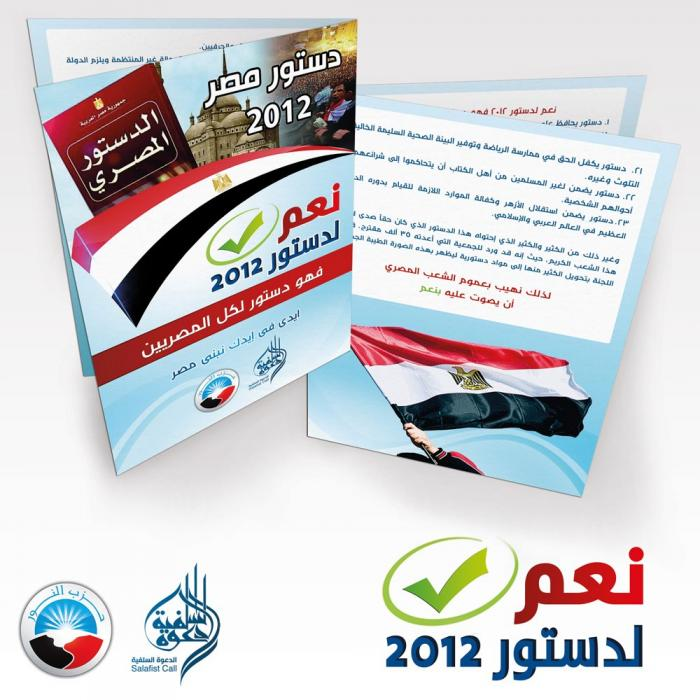 نعم لدستور 2012 - إعلان.jpg