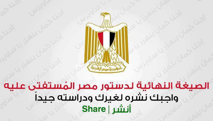 النسخة الاصلية من دستور مصر من الموقع الرسمي للدستور 2012 للتحميل او للطباعة